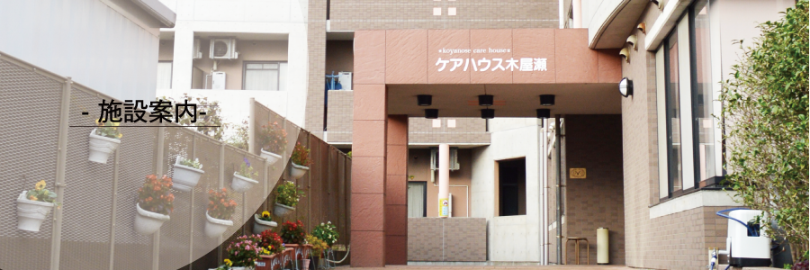 kiyasetop_shisetsu-4